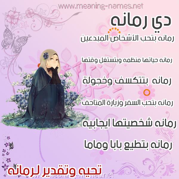 صورة اسم رمانه Rmanh صور اسماء بنات وصفاتهم