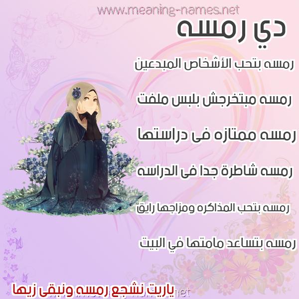 صورة اسم رمسه RMSH صور اسماء بنات وصفاتهم