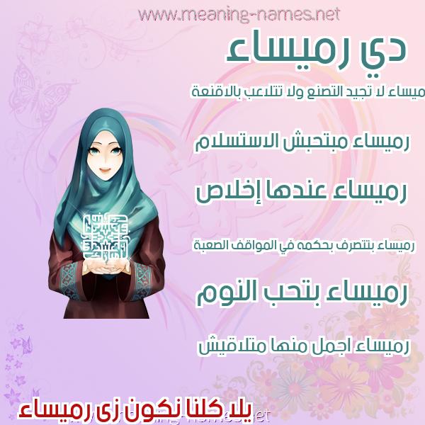 صورة اسم رميساء Rmysaa صور اسماء بنات وصفاتهم