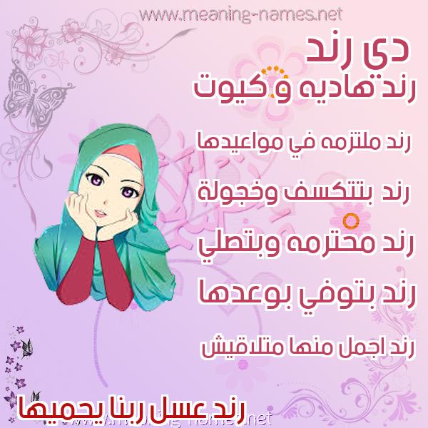 صورة اسم رند Rnd صور اسماء بنات وصفاتهم