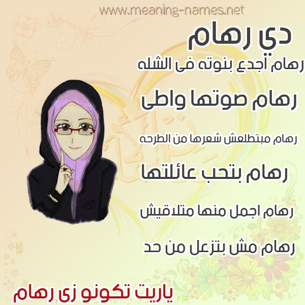 صورة اسم رهام ريهام-Reham صور اسماء بنات وصفاتهم