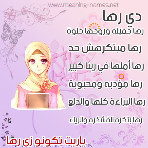 صورة اسم رها Rha صور اسماء بنات وصفاتهم