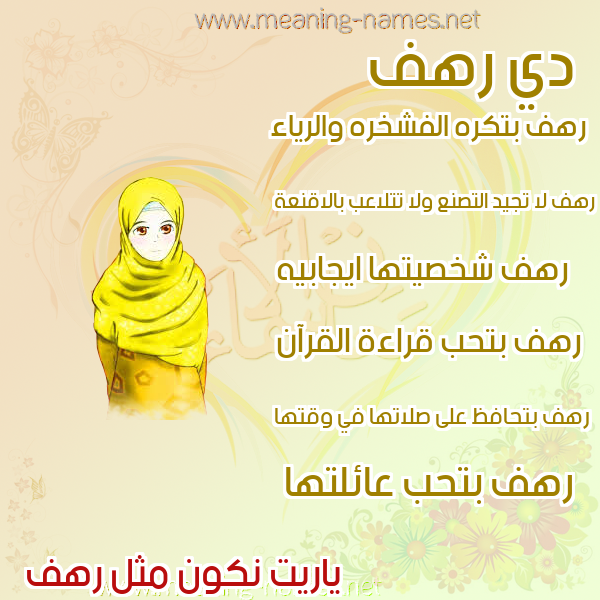 صورة اسم رهف Rahf صور اسماء بنات وصفاتهم