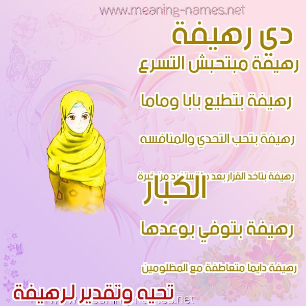 صورة اسم رهيفة RHIFH صور اسماء بنات وصفاتهم