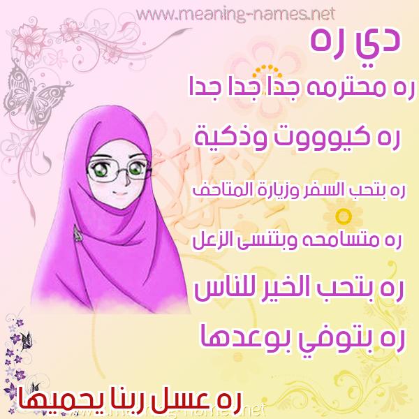 صورة اسم ره RH صور اسماء بنات وصفاتهم