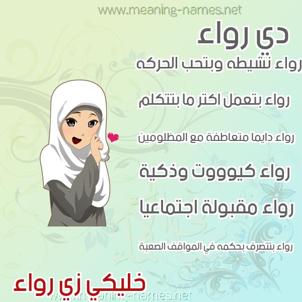 صورة اسم رواء Rwaa صور اسماء بنات وصفاتهم