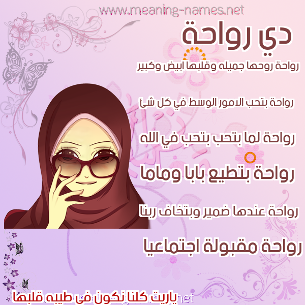 صور اسماء بنات وصفاتهم صورة اسم رواحة Rwahh