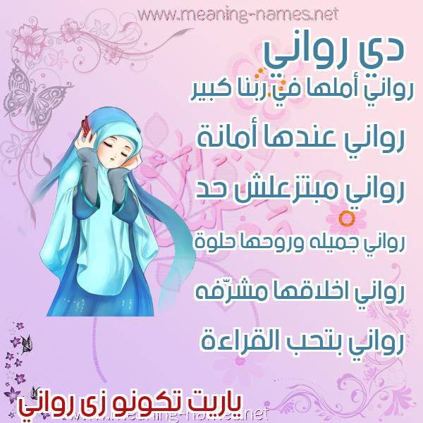 صورة اسم رواني Rwany صور اسماء بنات وصفاتهم
