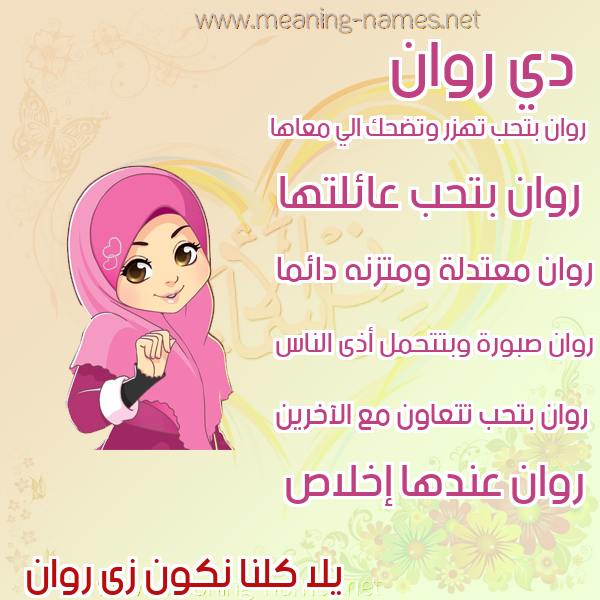 صورة اسم روان Rawan صور اسماء بنات وصفاتهم