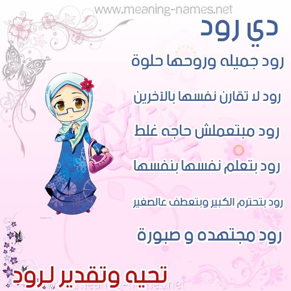 صورة اسم رود Rwd صور اسماء بنات وصفاتهم