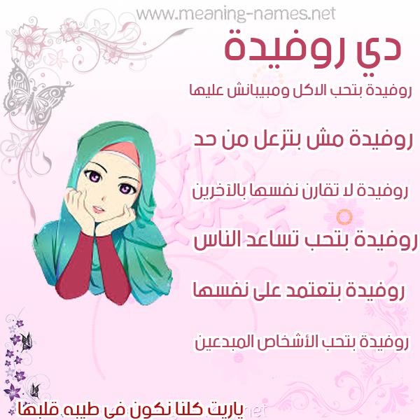 صورة اسم روفيدة ROFIDH صور اسماء بنات وصفاتهم
