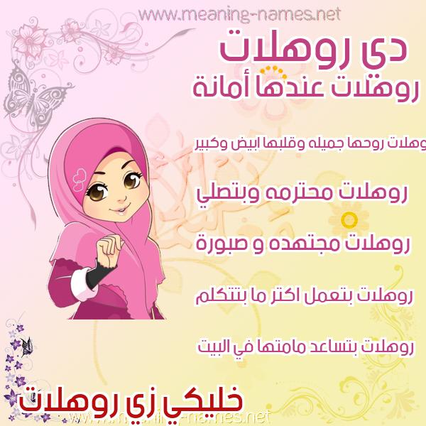 صورة اسم روهلات Rohlat صور اسماء بنات وصفاتهم