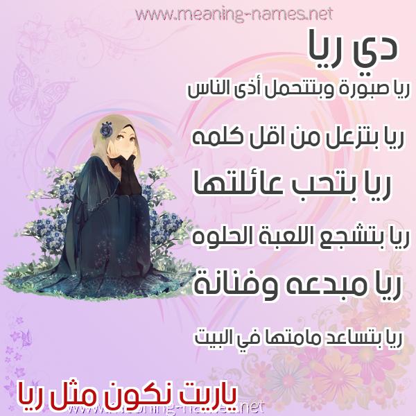صور اسم ريا قاموس الأسماء و المعاني