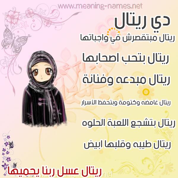 صورة اسم ريتال Rytal صور اسماء بنات وصفاتهم