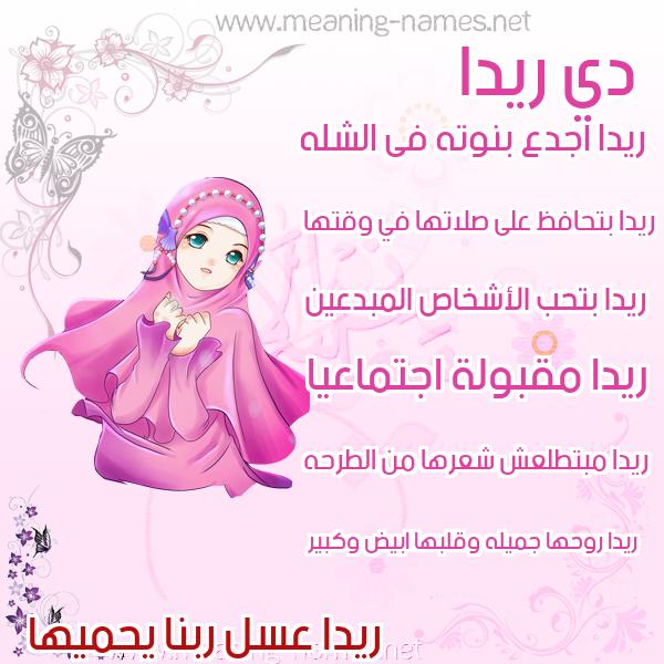 صورة اسم ريدا Reda صور اسماء بنات وصفاتهم