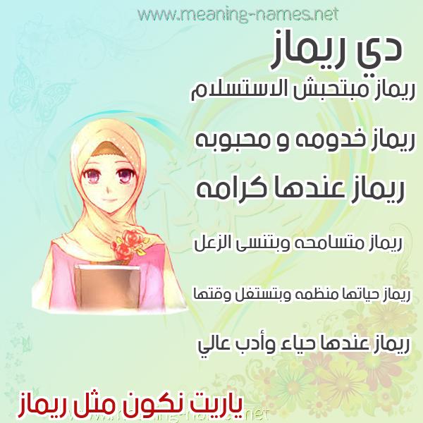 صورة اسم ريماز Rymaz صور اسماء بنات وصفاتهم