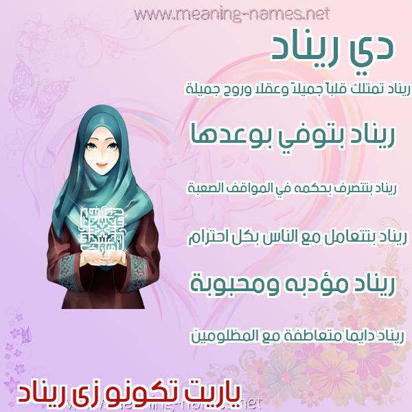 صورة اسم ريناد Rynad صور اسماء بنات وصفاتهم