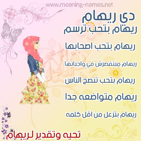 صورة اسم ريهام Riham صور اسماء بنات وصفاتهم