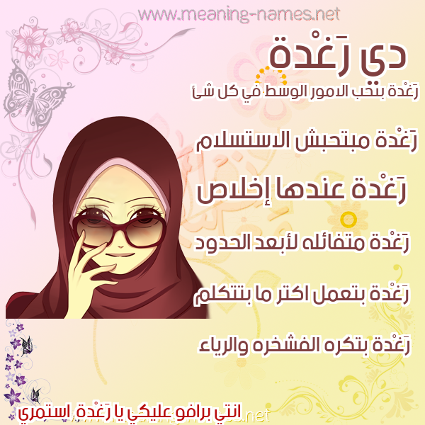 صور اسم ر غ دة قاموس الأسماء و المعاني