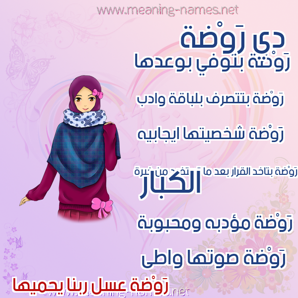 صورة اسم رَوْضة RAODH صور اسماء بنات وصفاتهم