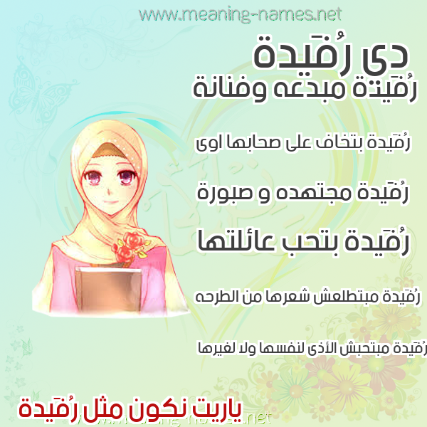 صورة اسم رُفَيدة Rofida صور اسماء بنات وصفاتهم