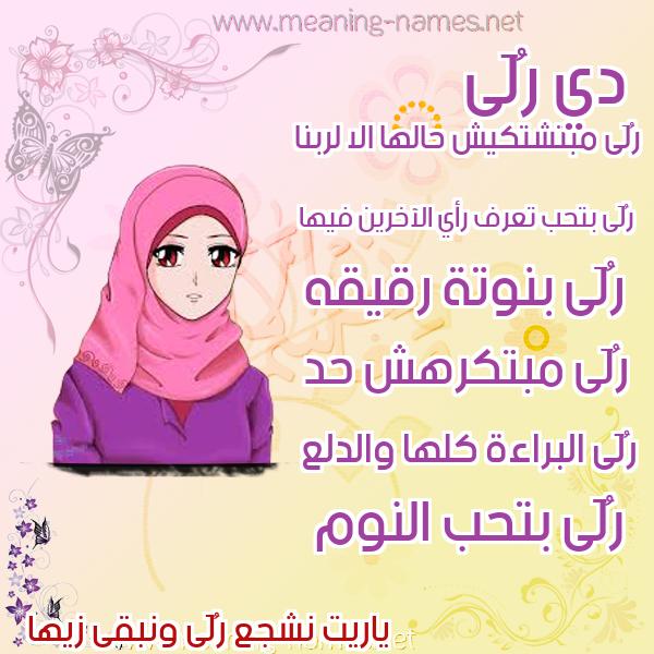 صورة اسم رُلَى ROLAA صور اسماء بنات وصفاتهم