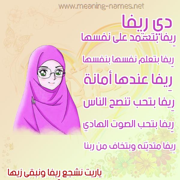 صورة اسم رِيفا REIFA صور اسماء بنات وصفاتهم