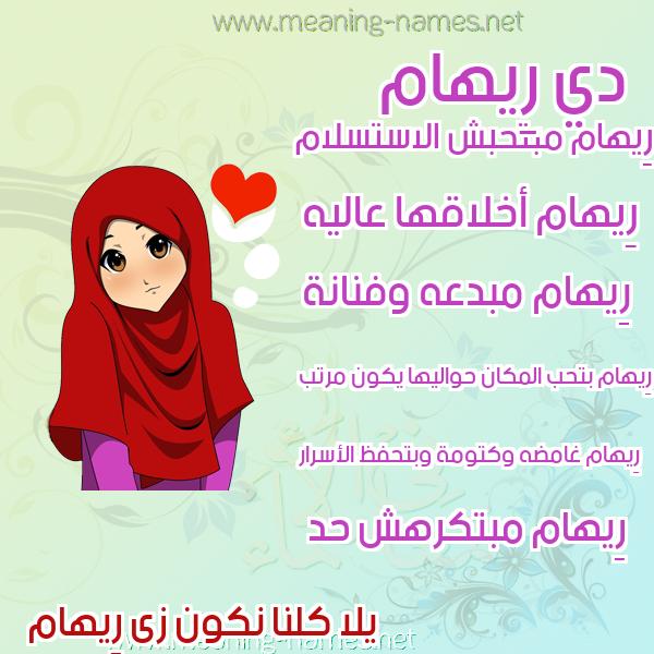 صورة اسم رِيهام Reham صور اسماء بنات وصفاتهم