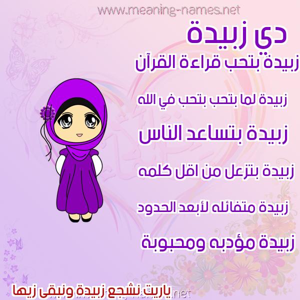 صورة اسم زبيدة Zobida صور اسماء بنات وصفاتهم