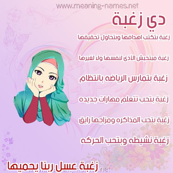 صورة اسم زغبة ZGHBH صور اسماء بنات وصفاتهم