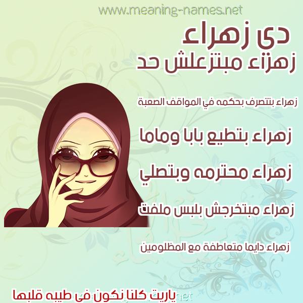 صورة اسم زهراء Zhraa صور اسماء بنات وصفاتهم