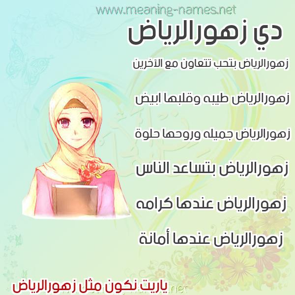 صورة اسم زهورالرياض Zhwralryad صور اسماء بنات وصفاتهم