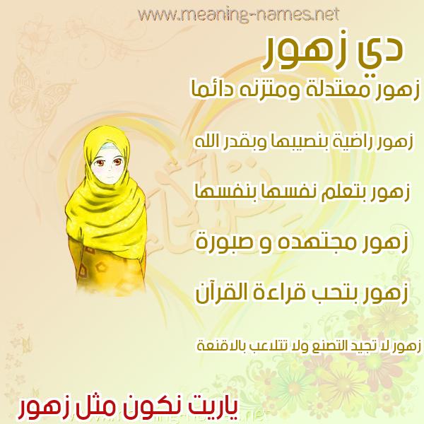 صورة اسم زهور Zhor صور اسماء بنات وصفاتهم