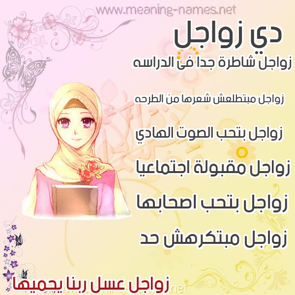 صورة اسم زواجل Zwajl صور اسماء بنات وصفاتهم