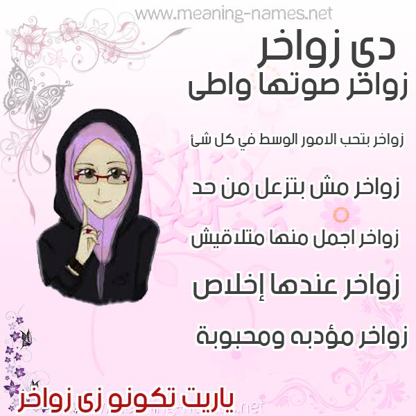 صورة اسم زواخر Zwakhr صور اسماء بنات وصفاتهم