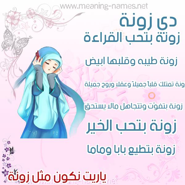 صورة اسم زونة Zwnh صور اسماء بنات وصفاتهم
