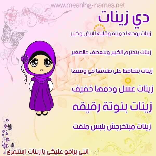 صورة اسم زينات Zynat صور اسماء بنات وصفاتهم