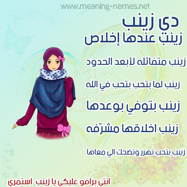 صورة اسم زينب Zaynab صور اسماء بنات وصفاتهم