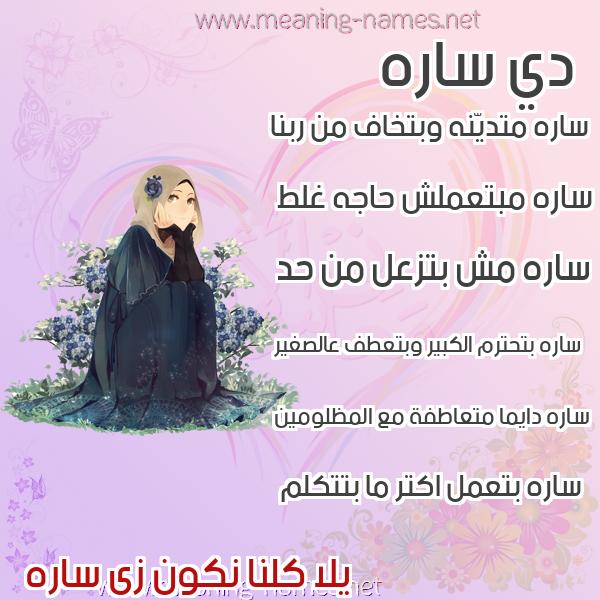 صورة اسم ساره Sara صور اسماء بنات وصفاتهم