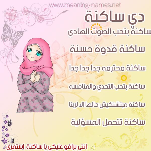 صور اسماء بنات وصفاتهم صورة اسم ساكنة SAKNH