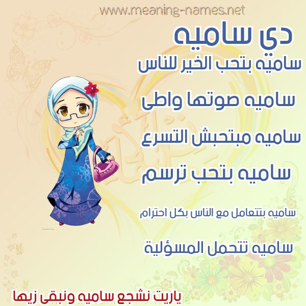 صورة اسم ساميه samia صور اسماء بنات وصفاتهم