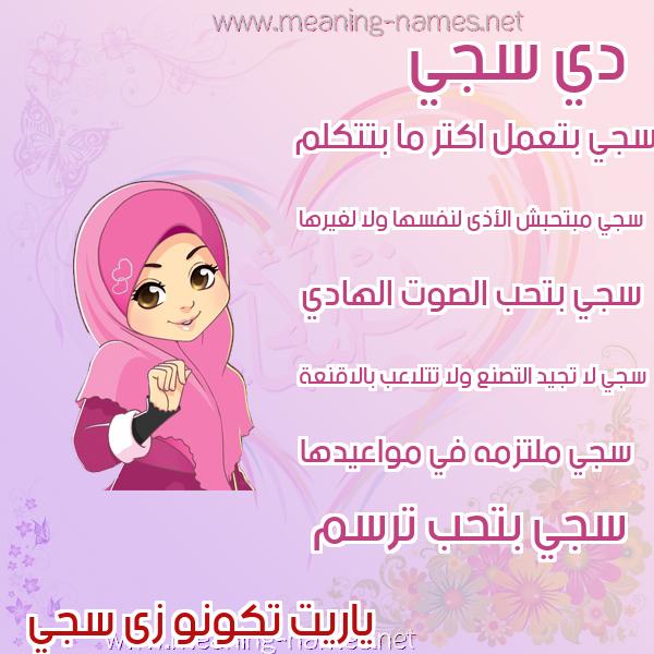 صورة اسم سجي Sjy صور اسماء بنات وصفاتهم