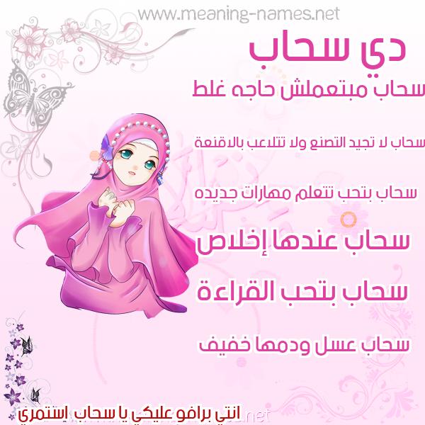 صور اسماء بنات وصفاتهم صورة اسم سحاب Shab