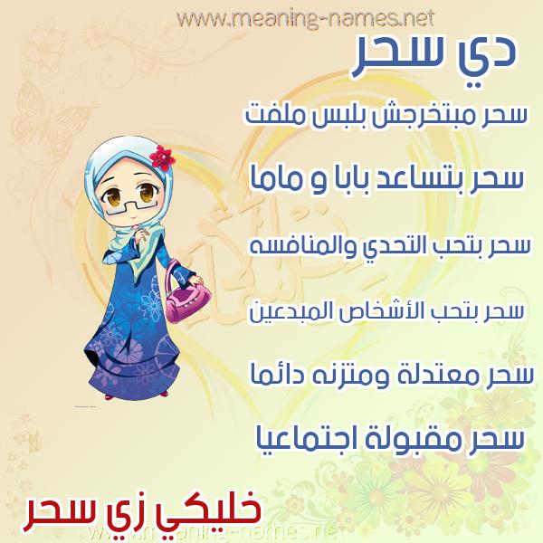 صورة اسم سحر Sahr صور اسماء بنات وصفاتهم