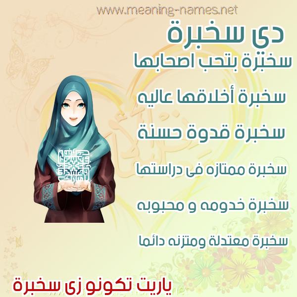 صورة اسم سخبرة SKHBRH صور اسماء بنات وصفاتهم