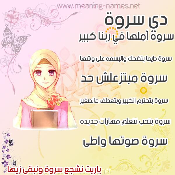 صورة اسم سروة SROH صور اسماء بنات وصفاتهم