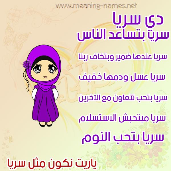 صورة اسم سريا Soraya صور اسماء بنات وصفاتهم