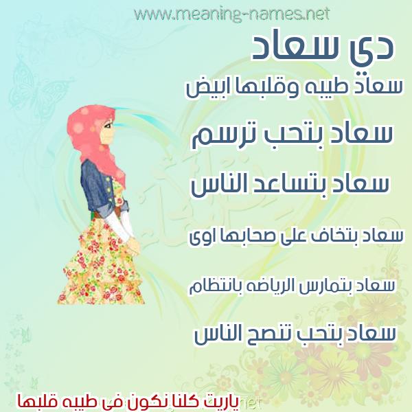 صورة اسم سعاد Soaad صور اسماء بنات وصفاتهم