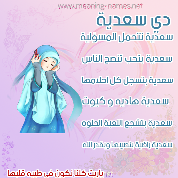 صور اسماء بنات وصفاتهم صورة اسم سعدية Sadiya