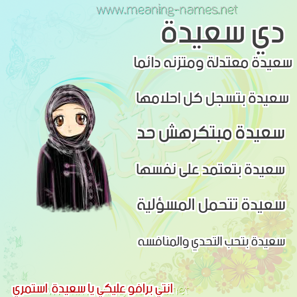 صورة اسم سعيدة Saida صور اسماء بنات وصفاتهم